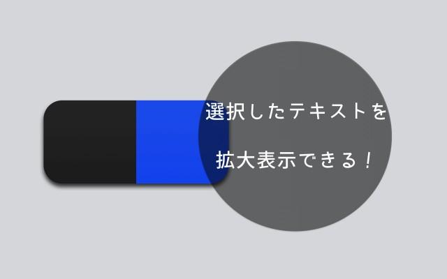 プレゼンに役立つ!選択したテキストを拡大表示できるPopClip拡張機能「Large Type」