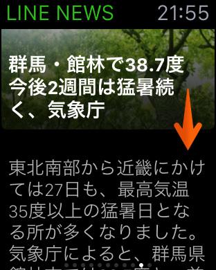 Line news corresponding to apple watch4