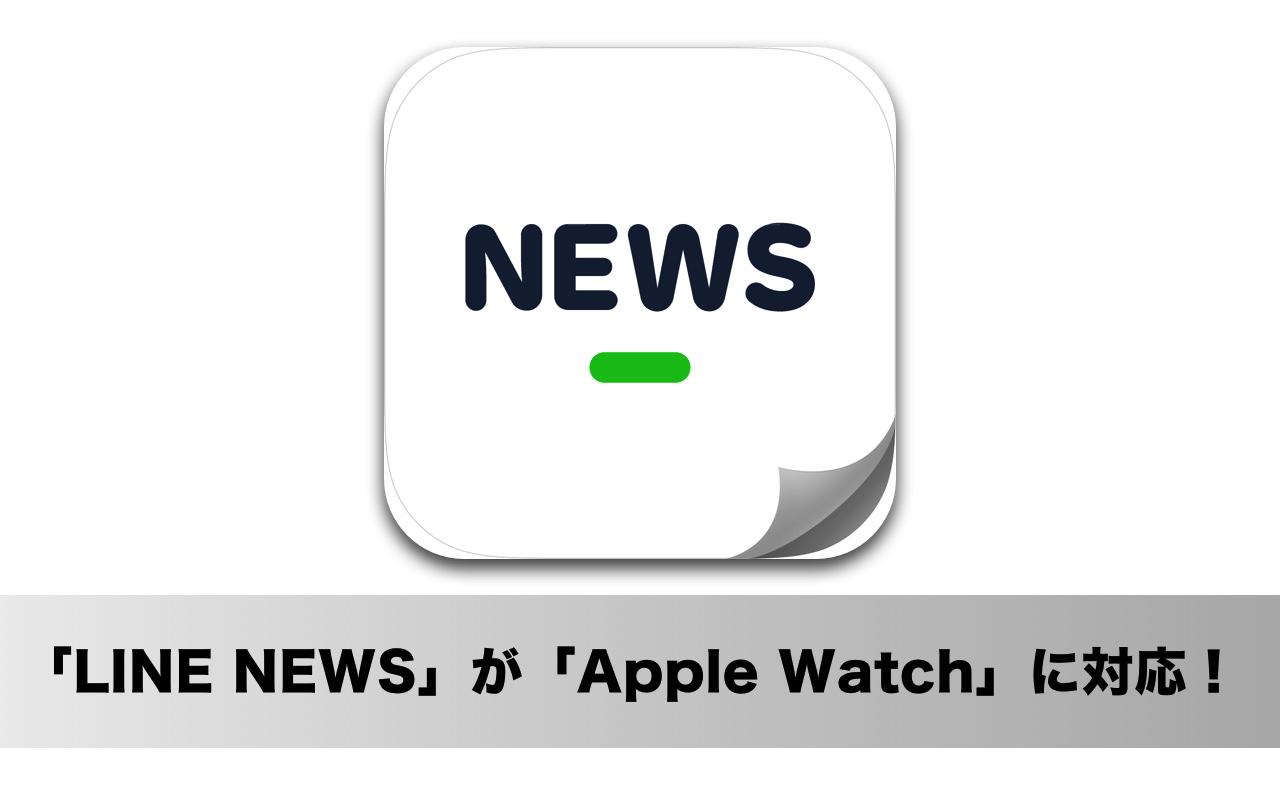 「LINE NEWS」が「Apple Watch」に対応!定時配信ニュース、号外、電車運行情報も通知!