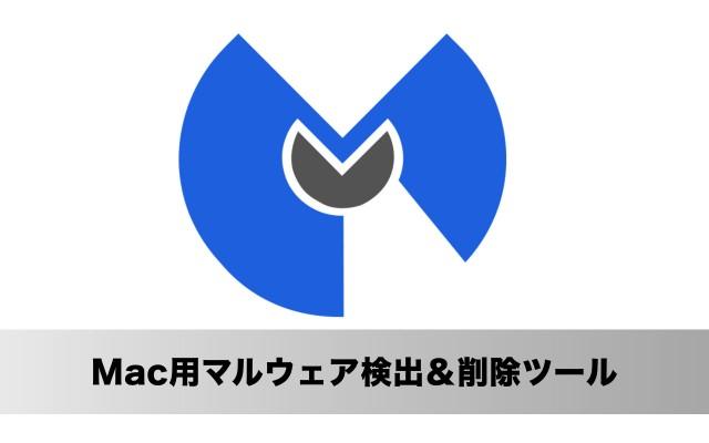 Macでマルウェアとアドウェアを検出&削除できるウイルス対策アプリ「Malwarebytes Anti-Malware for Mac」が超便利!