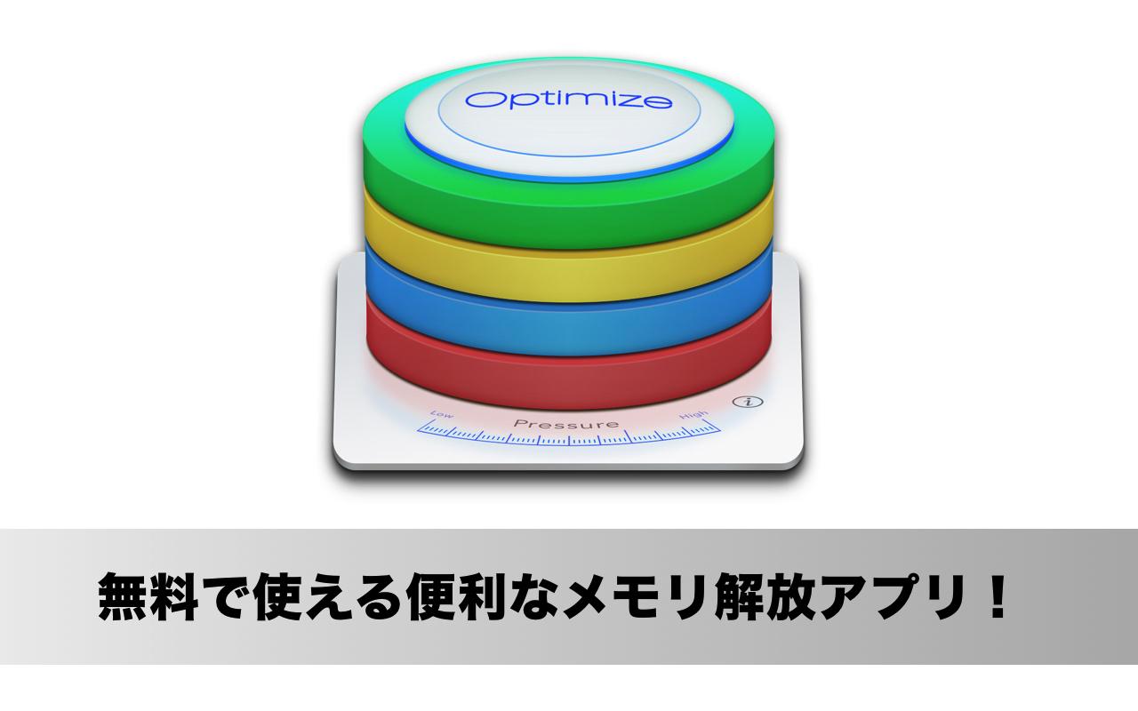 Macがサクサクに軽くなる!ワンクリックだけでメモリを解放できる「Memory Monitor」
