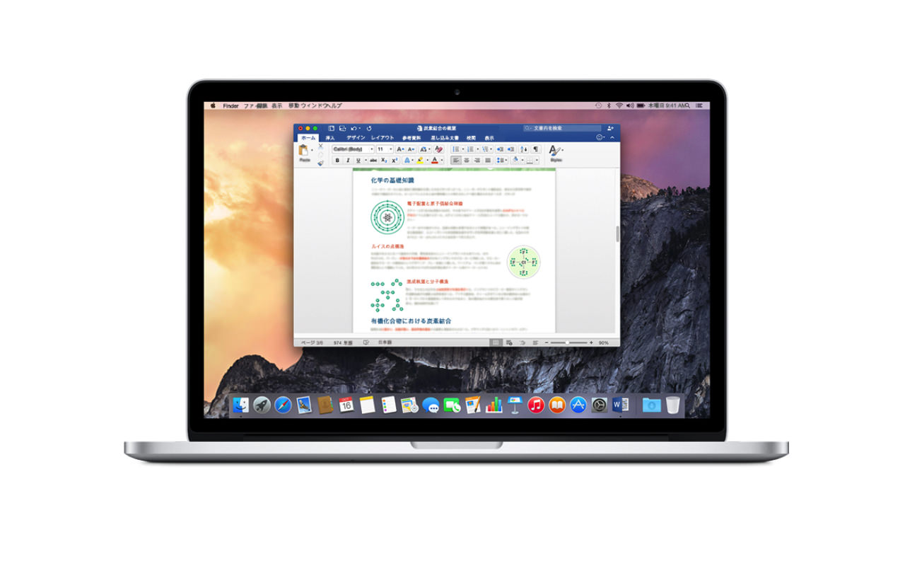 「Office 2016 for Mac」正式リリース!「Office 365 Solo」ユーザーは今すぐ利用可能!パッケージ版発売は9月予定