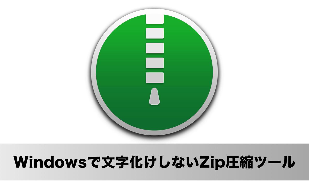 こんなのが欲しかった!MacからWindowsに送信しても文字化けしないZip圧縮アプリ「MW Archiver」