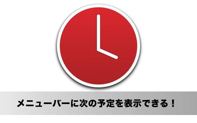 Macのメニューバーにカレンダーの次の予定を表示してくれるシンプルなアプリ「Next Meeting」