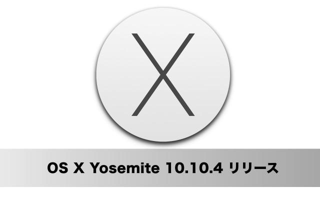 Apple、「OS X アップデート 10.10.4」をリリース