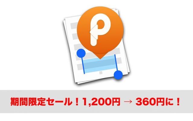 【70%オフ】テキストや画像をアプリ別に保存できるMac用クリップボードアプリ「Paste」が値下げ中!
