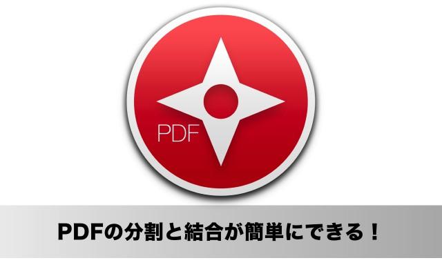 なんて便利なんだ!PDFの分割と結合が簡単にできるMacアプリ「PDF Ninja」