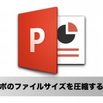 "<span class=""title"">「PowerPoint 2016 for Mac」のファイル(図)のサイズを圧縮する方法</span>"