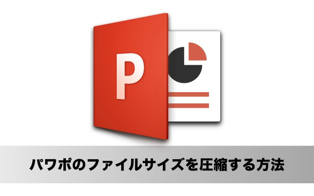 「PowerPoint 2016 for Mac」のファイル(図)のサイズを圧縮する方法