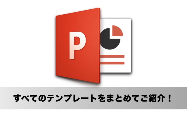 「PowerPoint 2016 for Mac」で使えるテンプレートを全部紹介します