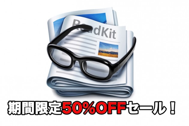 Mac用 人気RSSリーダー「ReadKit」が期間限定で半額セール実施中!