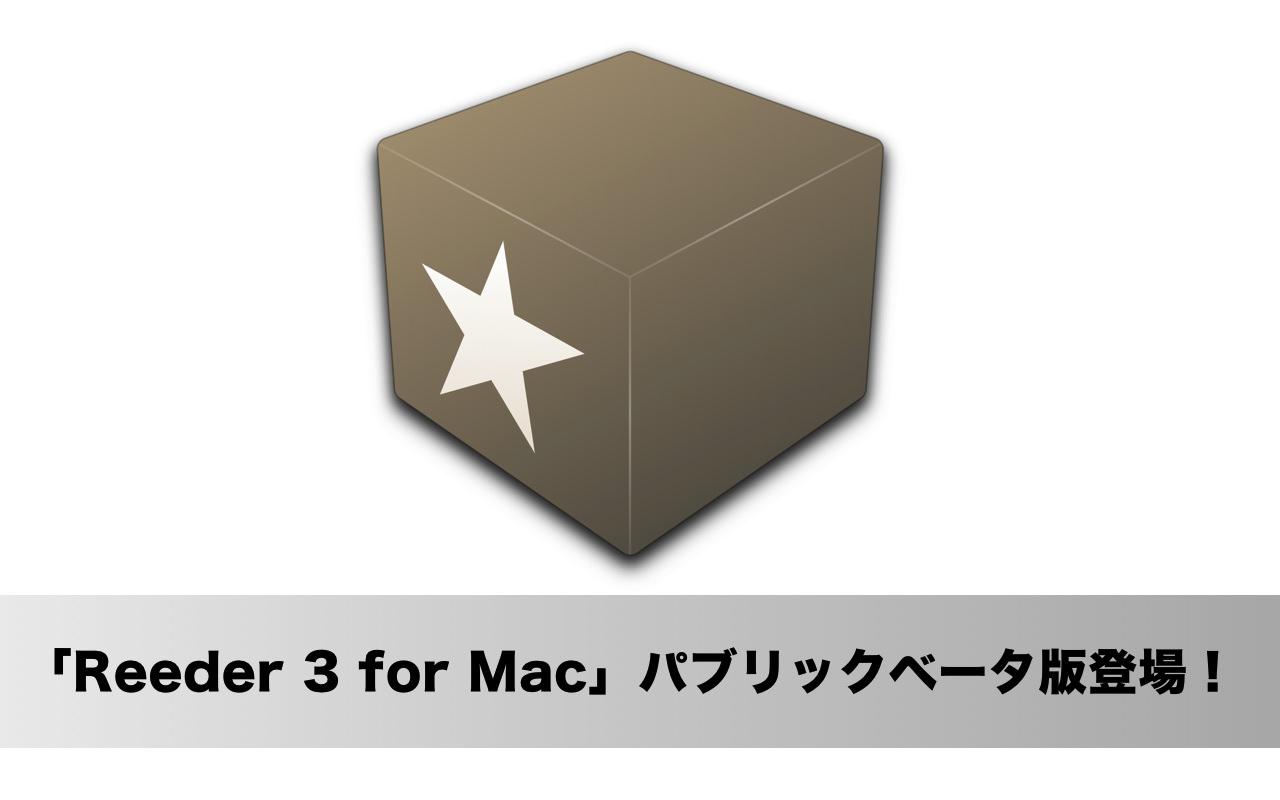 人気RSSリーダー「Reeder 3 for Mac」のパブリックベータ版が登場!
