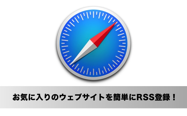 お気に入りのウェブサイトを簡単にRSS購読できる Safari 機能拡張「RSS Menu」