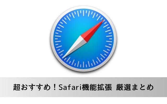 超おすすめ!Safari ユーザーなら絶対に入れておきたい機能拡張まとめ