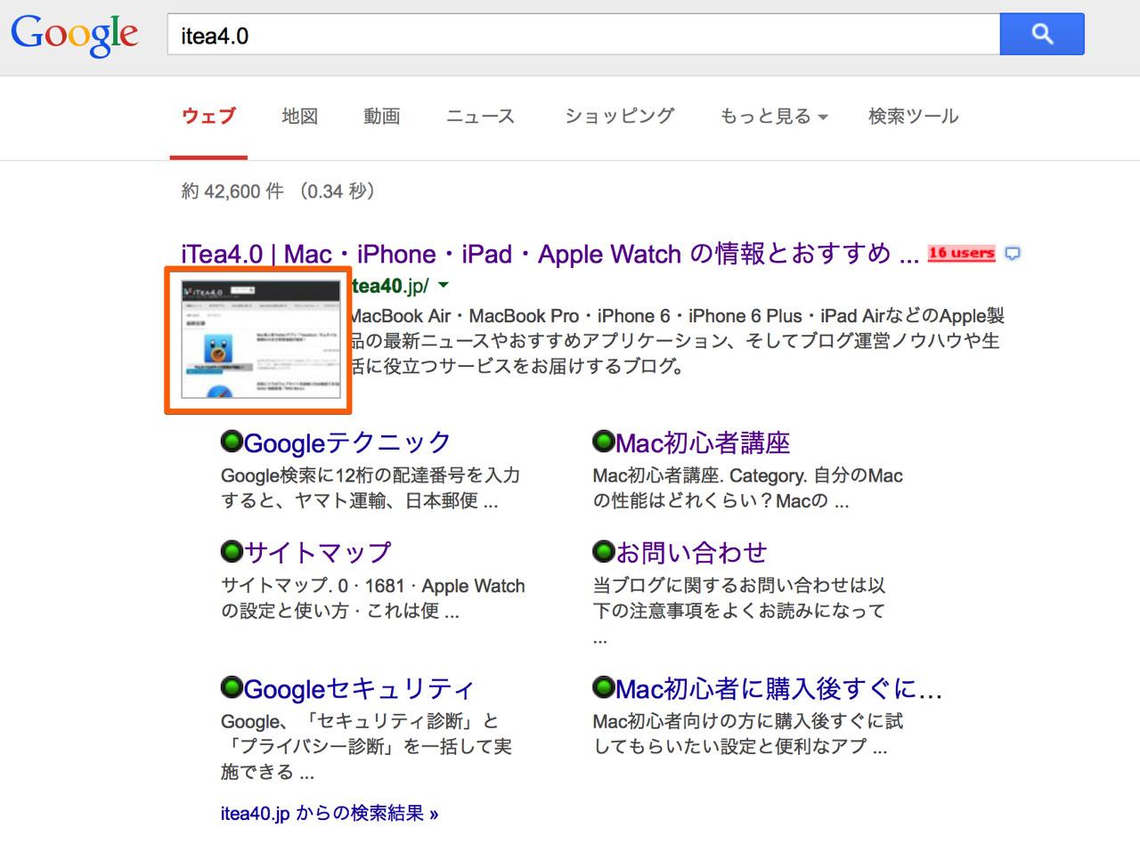 検索結果にウェブサイトのプレビュー画像が表示される