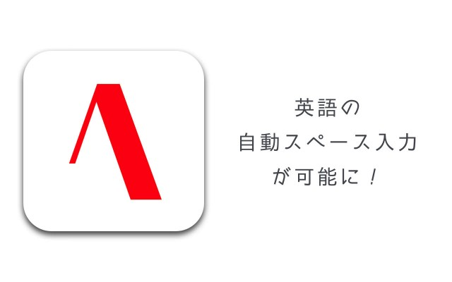 「ATOK for iOS」英語の自動スペース入力が可能に!