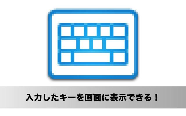 キーボード操作の解説に便利!押したキーを画面上に表示できるMacアプリ「ShowKeys」
