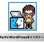 レンタルサーバー「wpX」にWordPressをインストールする方法