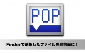 Mac ― Finderでファイルを常に最前面に表示できるアプリ「TakeMePop」が便利!