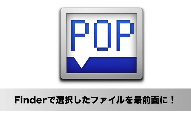 ナンテコッタイ!MacのFinderで選択したファイルを常に最前面に表示できるアプリ「TakeMePop」が鬼便利!