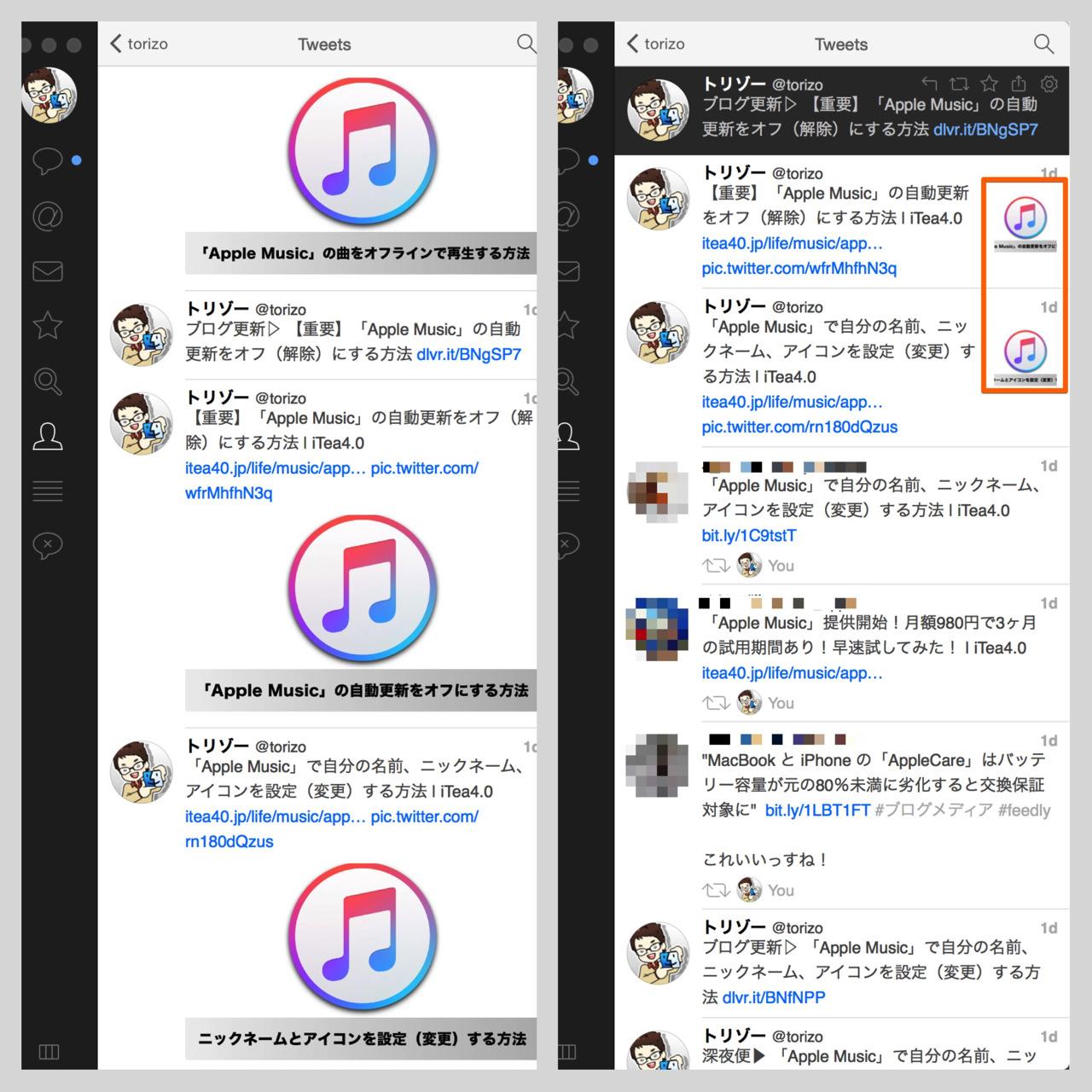 Tweetbot change size thumbnail1