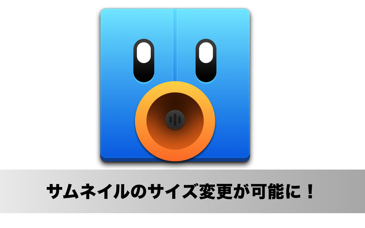 Mac用人気Twitterアプリ「Tweetbot」サムネイル画像の大きさ変更機能が復活!