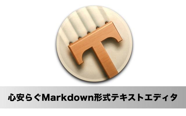 とにかく集中して文章を書きたい人向けのMac用 Markdownエディタ「Typed」登場!