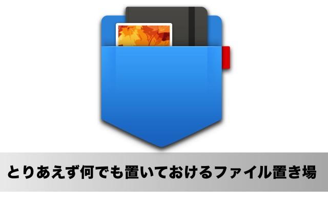 Macのメニューバー上部にクリップボード・ファイル・メモをまとめて一時保存できるアプリ「Unclutter」