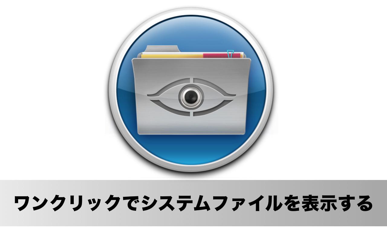手間いらず!Macのシステム(不可視)ファイルをワンクリックで表示できるアプリ「Funter」