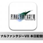 iOS版「ファイナルファンタジーVII」配信開始