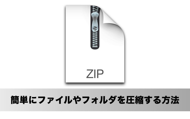 Macのファイルやフォルダを簡単に圧縮する方法