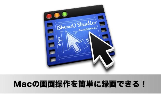 Macの画面を簡単に録画できるキャプチャーアプリ「iShowU Studio」