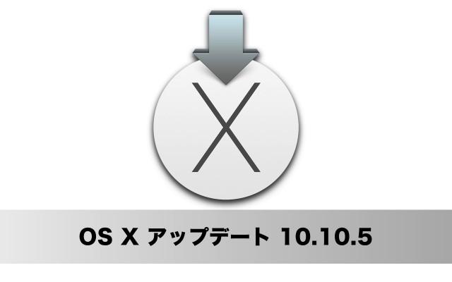 Apple、「OS X アップデート 10.10.5」をリリース
