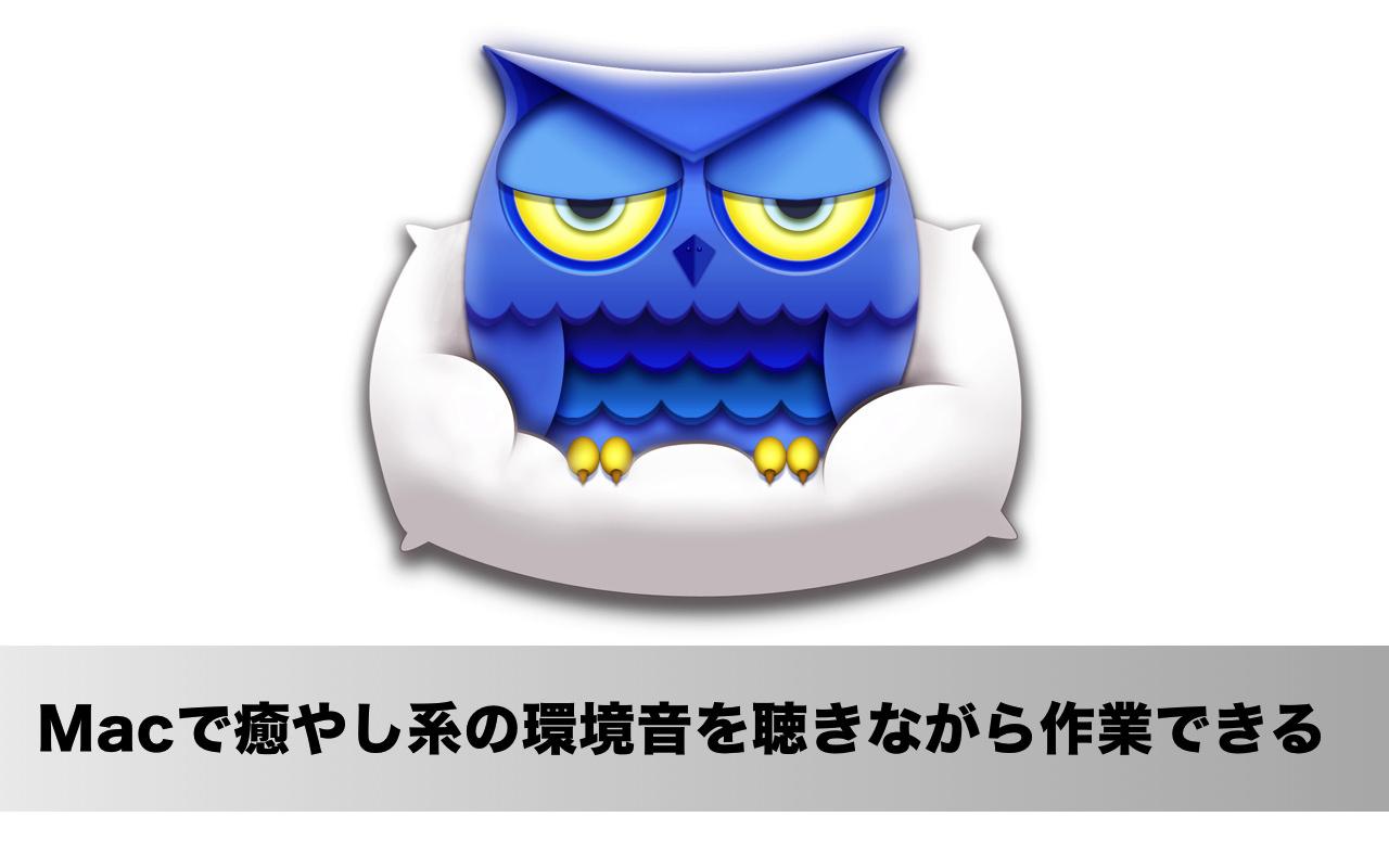 すべて無料!Macで癒やし系BGMを聴きながら作業できる環境音アプリ「Sleep Pillow」