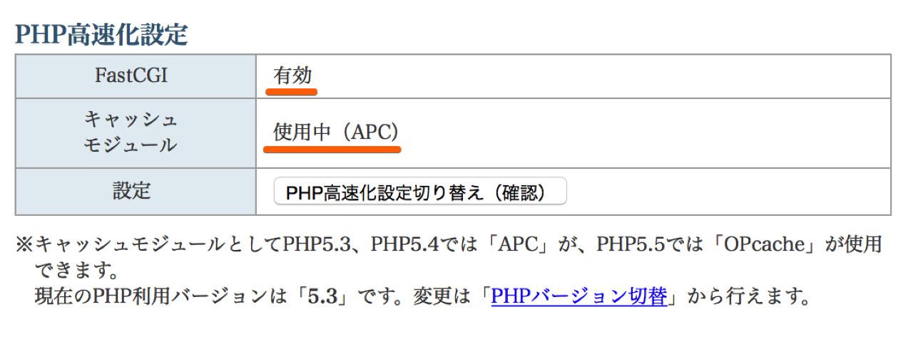 500 internal server error php fastcgi apc2