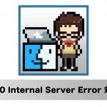 ブログが時々「500 Internal Server Error」になるのでサーバーの「PHP高速化設定」を有効にしてみました