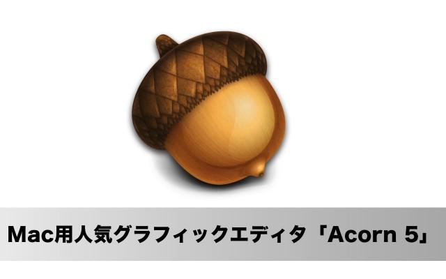 簡単な操作で高機能な画像編集ができるMac用人気グラフィックツール「Acorn 5」リリース