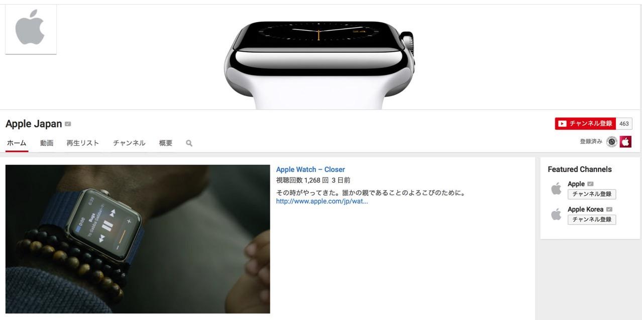 Apple japan youtube channel1