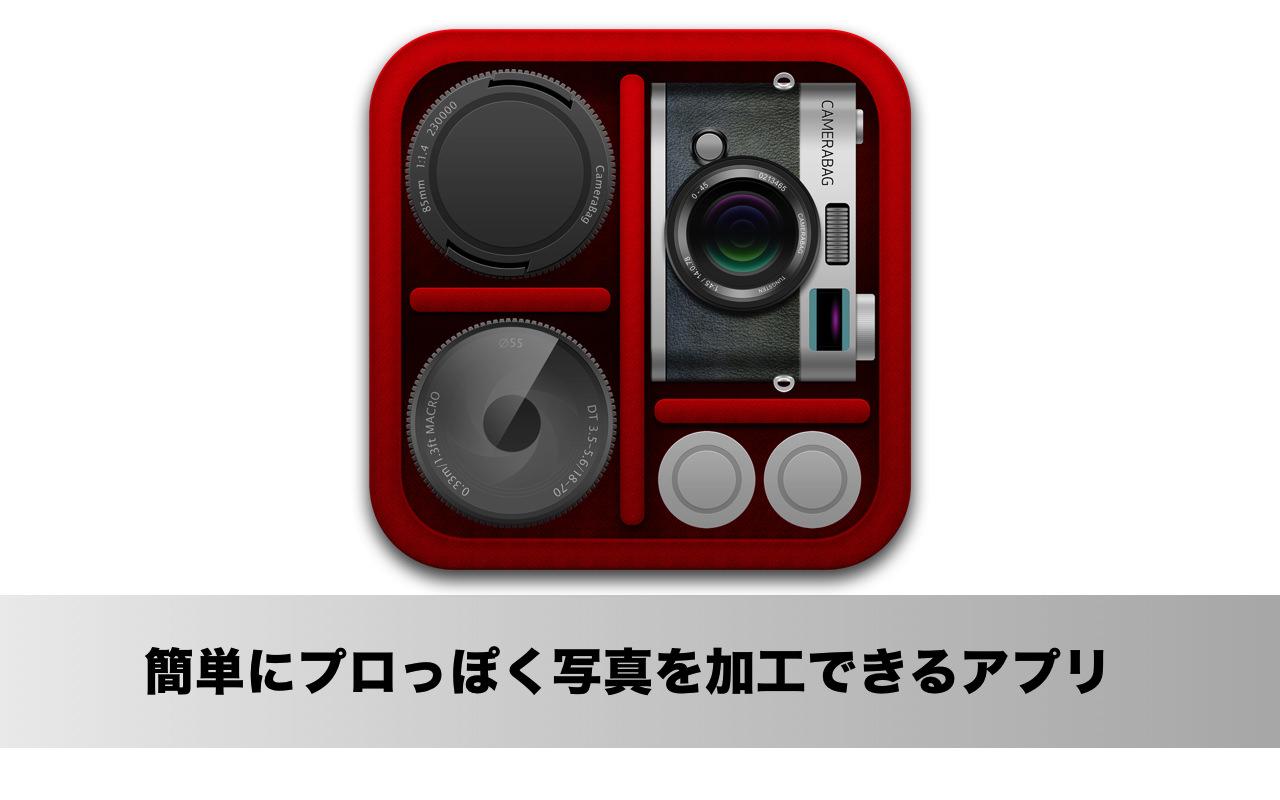 簡単にプロっぽく写真を加工できるMacアプリ「CameraBag 2」