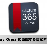 "<span class=""title"">Macの日記アプリは「Day One」だけじゃない!「Capture 365 Journal」もおすすめ!</span>"