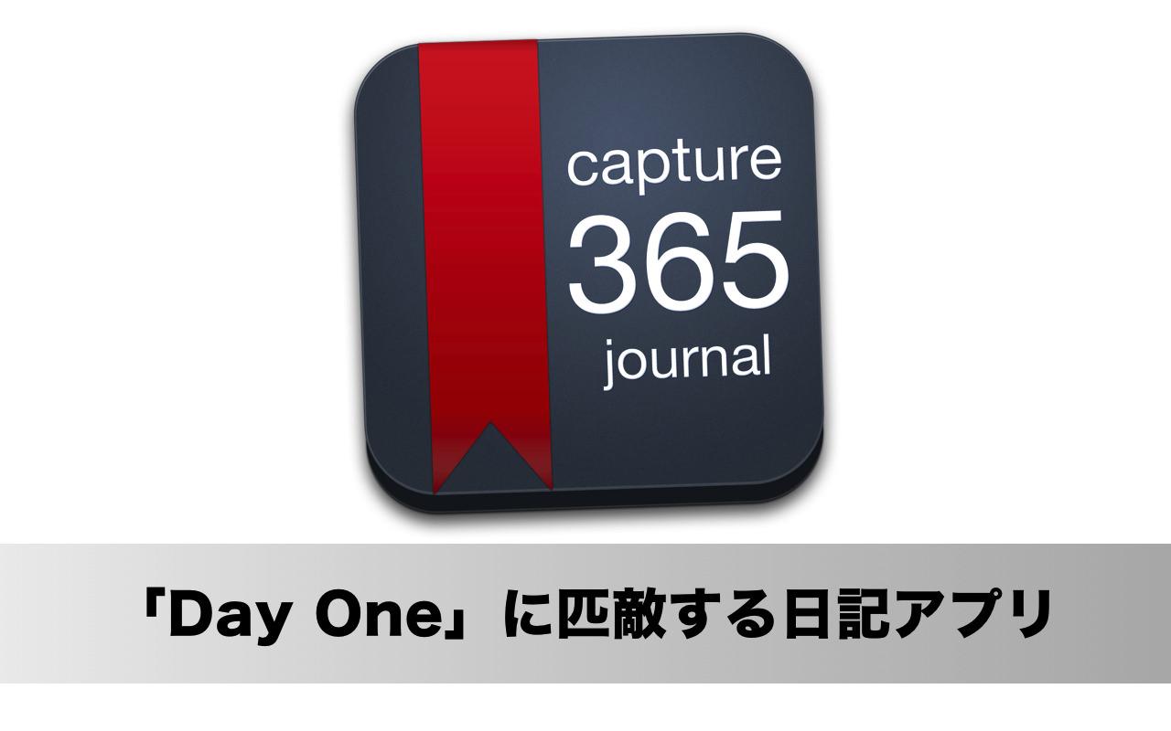 Macの日記アプリは「Day One」だけじゃない!「Capture 365 Journal」もおすすめ!