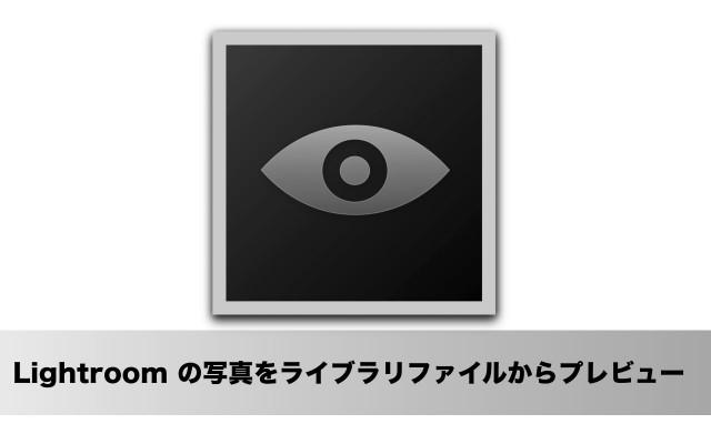 Adobe「Lightroom」の写真をプレビュー表示できるMacアプリ「CataLook」