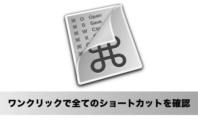 最強!全てのMacアプリのショートカットを一発で確認できる「CheatSheet」