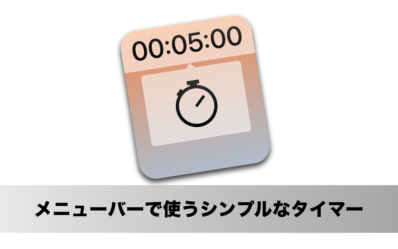 本当にシンプルすぎるmac用カウントダウンタイマーアプリ countdown