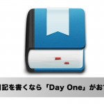 Macアプリで日記を書くなら「Day One」がおすすめ!iPhone、iPadと同期もできる!