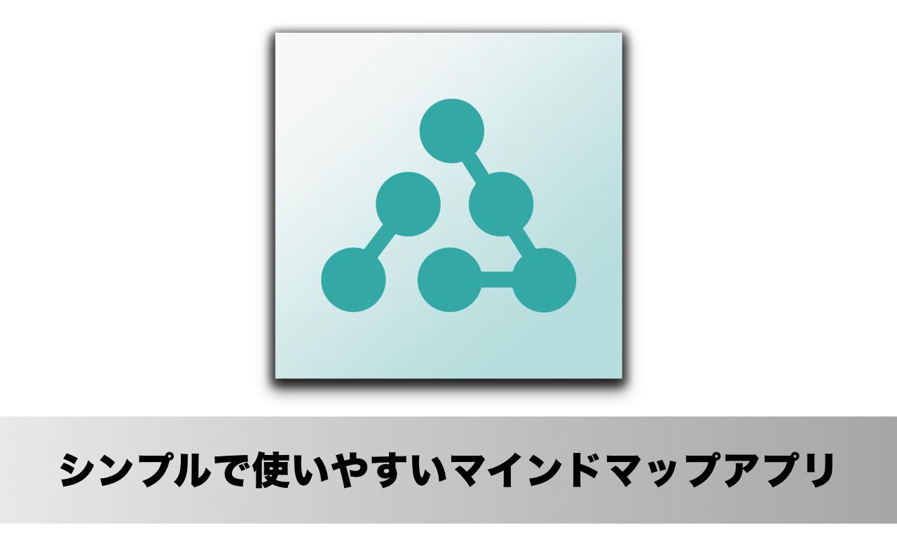 シンプルなマインドマップ作成 Macアプリ「Delineato Pro」