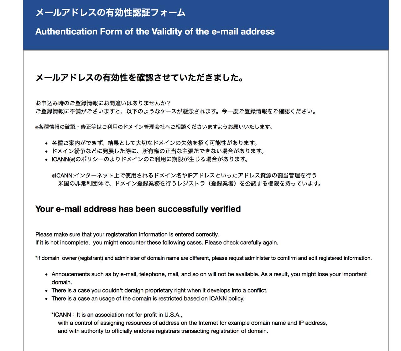 Domain information authentication onamae com1