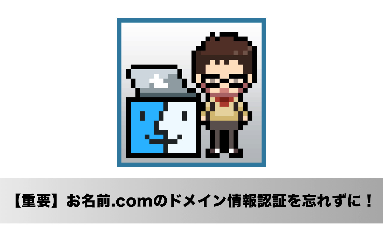 【重要】ブログが表示されない!アクセス激減したときは「お名前.com」のドメイン情報認証を要チェック!