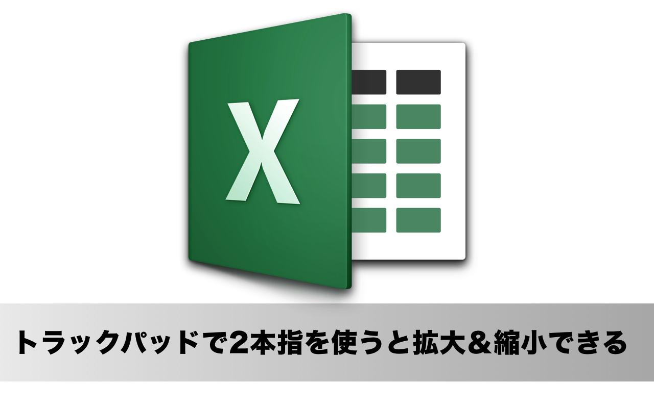 「Excel 2016 for Mac」でトラックパッド上の2本指をつまんだり開くと文書を拡大・縮小できる!