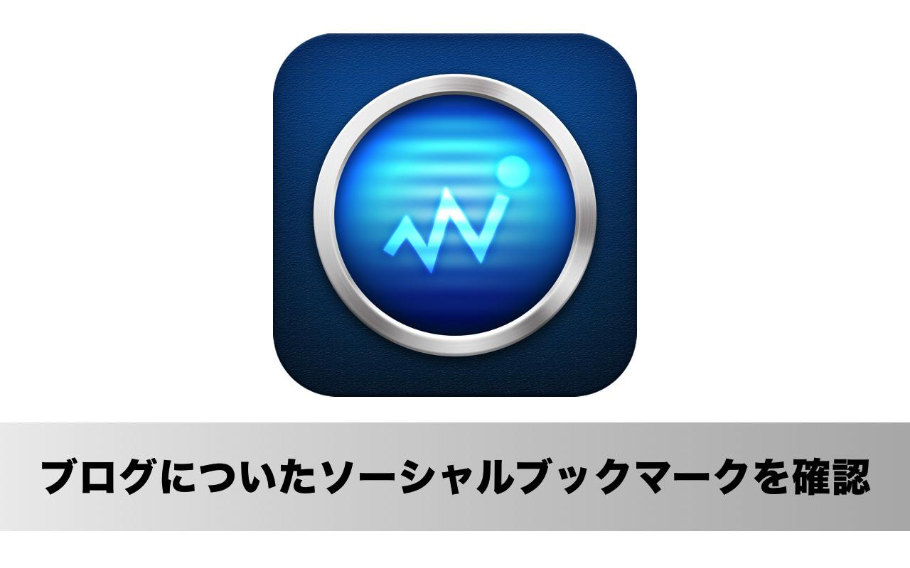 ブログの個別記事についたソーシャルブックマークをひと目で確認できるiPhoneアプリ「Feedback」